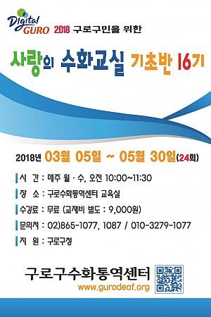18년 3-6월 구청지원 사랑의 수화교실 개강안내