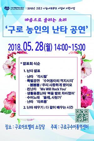 """마음으로 울리는 소리 """"구로 농인의 난타공연"""""""
