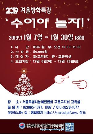 2019 겨울방학특강'수어야 놀자!'