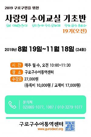19년 8~11월 구청지원 사랑의 수어교실 개강안내 (오전)