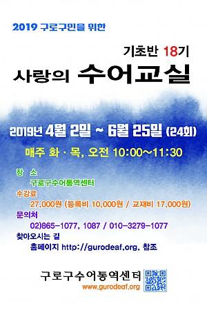 19년 4~6월 구청지원 사랑의 수어교실 개강안내 (오전)