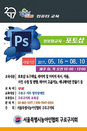 2017년 정보화교육 - 포토샵 개강 안내