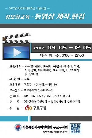 17년 정보화교육 - 동영상 제작, 편집